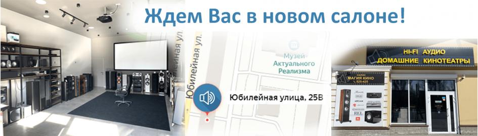 Новый адрес салона